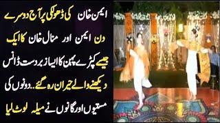 Aiman khan & Minal khan Dance at Aiman's Dholki in Same Dress