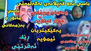 Barzani Ja3far 2020 Danishtni Kaftryai Night to Night Shahen Track2 KORG Darko Risha w Saz Abdo