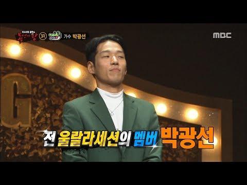 [King of masked singer] 복면가왕 - 'Green Crocodile' Identity 20171217