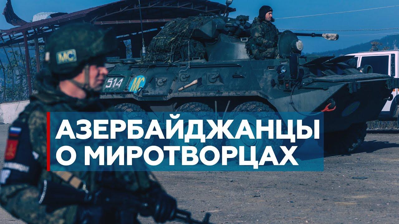«Наш народ это поддерживает»: что азербайджанцы думают о российских миротворцах