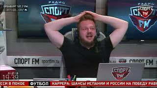 Эмоции ведущих Спорт FM в матче Россия - Испания и слушатель-пророк