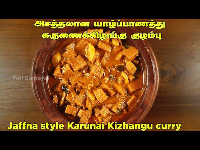 அசத்தலானயாழ்ப்பாணத்து கருணைக்கிழங்கு குழம்பு | Jaffna style Karunai Kizhangu curry in tamil