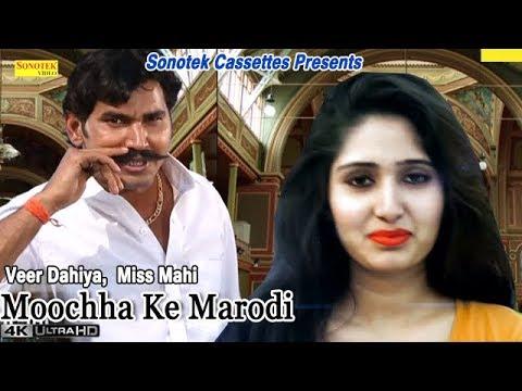 Muchha Ka Marodi    Veer Dahiya,  DC Madaina    मुछा के मरोड़ी    Haryanvi Song