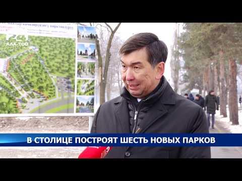 В этом году в Бишкеке будет построено 6 парков общей площадью 55 гектаров