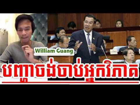 Cambodia News Today: RFI Radio France International Khmer Morning Monday 03/27/2017