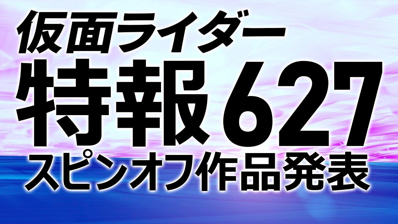 TTFC Tease The Next Kamen Rider Spin-Off for June 27th