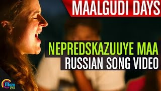 Maalgudi Days | Nepredskazuuye Maa (Russian Song Video), Anoop Menon ,Bhama | Official