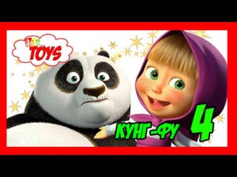 Кунг-фу Панда (2008) смотреть онлайн бесплатно в HD 720