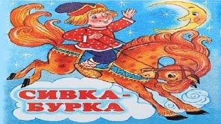 СИВКА БУРКА.Русская народная сказка аудио сказка: Аудиосказки - Сказки - Сказки на ночь