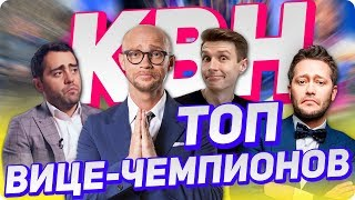 ТОП 10 вице-чемпионов КВН / сезоны 1986-2017 гг.
