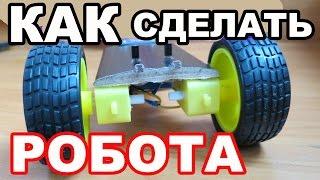 КАК СДЕЛАТЬ? Робота Который Едет На Свет(В этом видео я покажу Вам как сделать робота своими руками, которые будет ехать на свет. Он работает даже..., 2015-11-29T13:35:35.000Z)