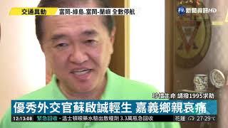 大阪辦事處長蘇啟誠輕生 母親悲慟| 華視新聞 20180915