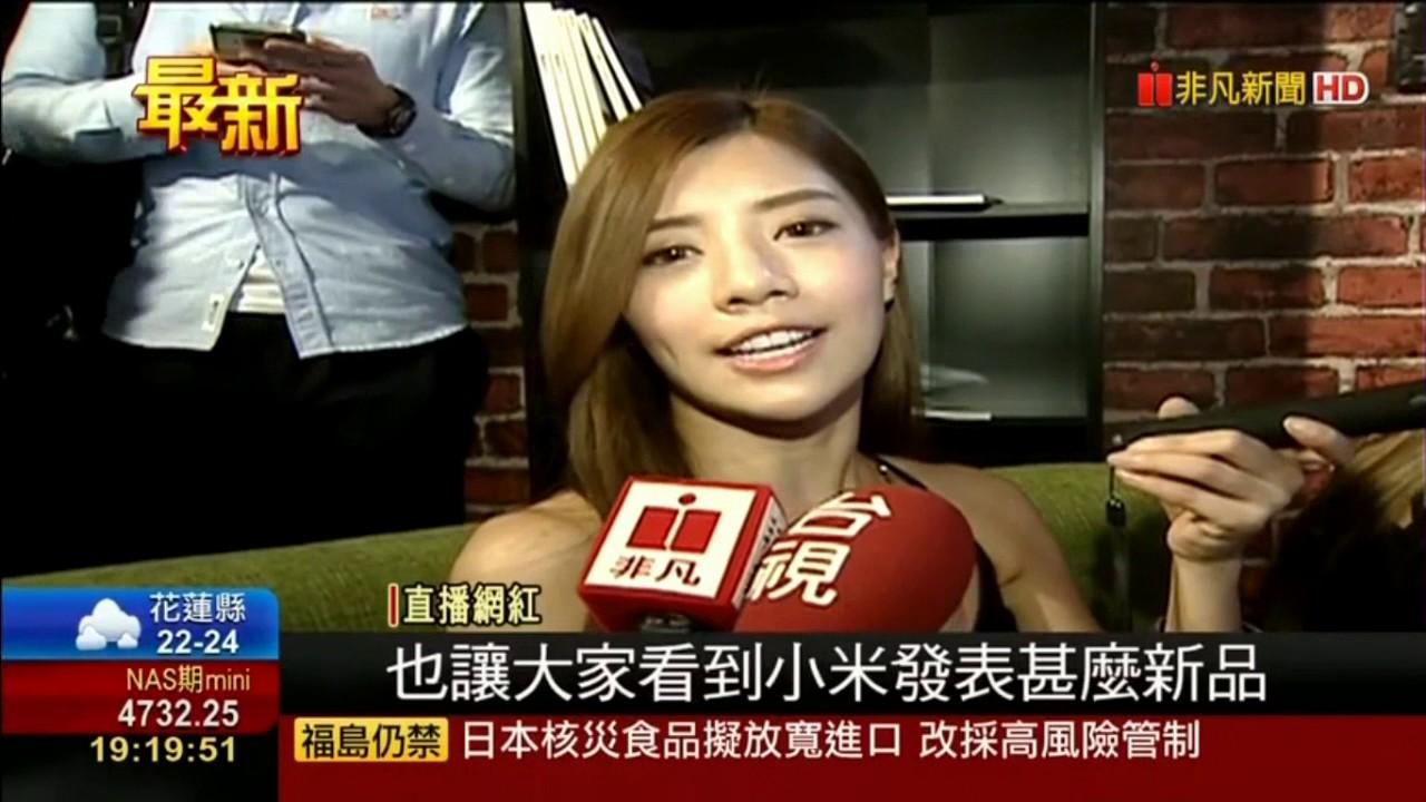 小米盒子國際版 小米5S Plus 登臺 正妹網紅軍團 直播賣力推銷 宏達電Vive卡位雙11 - YouTube
