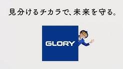 会社 グローリー 株式