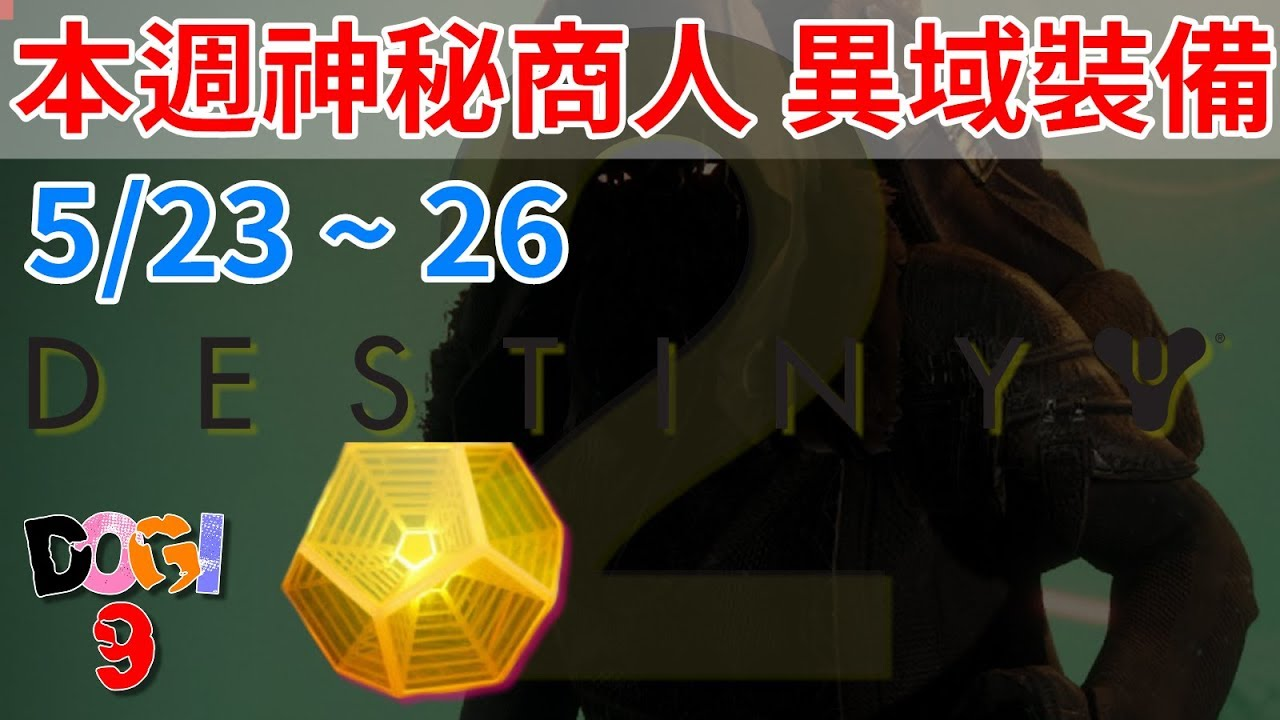 天命2 本週神秘商人 異域商人 位置(5/23~5/26) ‖ 天命2 Destiny 2 Exotic Weapon & Where is Xur 20200509 - YouTube