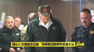 Prime Talk 八点最热报 18/11/2018 - 加州山火死亡人数再上升   特朗普: 这是个耻辱