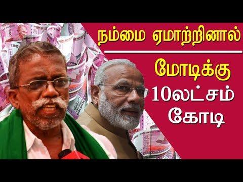 Ayyakannu reveals why no cauvery water tamil news live tamil live news tamil news redpix