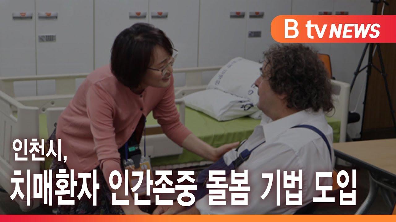 인천시, 치매환자 인간존중 돌봄 기법 도입