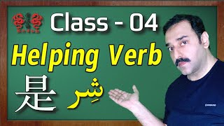 Learn Chinese Online Free With Audio《04- Use of Helping Verb