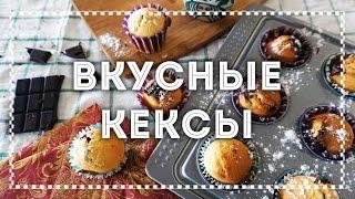 Кексы: просто и вкусно! | Рубрика