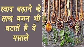 Spices for weight loss   स्वाद बढ़ाने के साथ वजन भी घटाते है ये मसाले   BoldSky