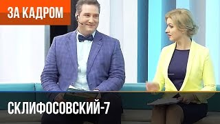 Склифосовский 7 сезон (Склиф 7) - Выпуск 9 - За кадром