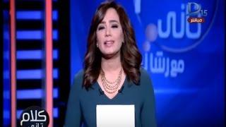 كلام تانى| قناة دريم تحتفل بجهود الكاتب الصحفى