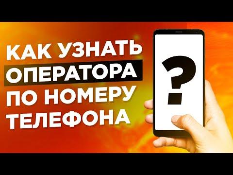 как узнать какой оператор сотовой связи по номеру телефона