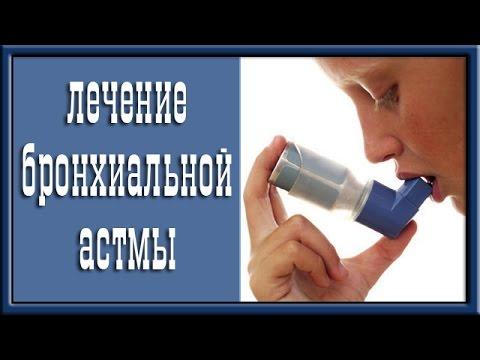 Астма лечение народными средствами