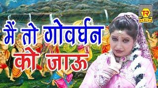 Super Hit Bhajan | मैं तो गोवर्धन को जाऊ | Me To Govardhan ko jau | Ramdhan Gujjar | Bhajan 2017