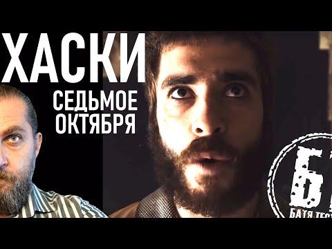 Реакция Бати на Хаски - Седьмое октября .| reaction | Батя смотрит