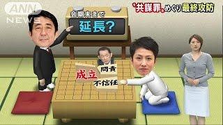 """共謀罪""で最終攻防 会期延長検討も加計問題が・・・(17/06/12) thumbnail"
