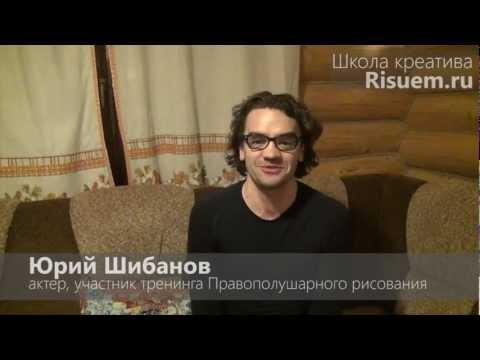 Актер Юрий Шибанов о Школе креатива
