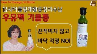 기름병 보관법1-우유팩 기름통 How To Storag…