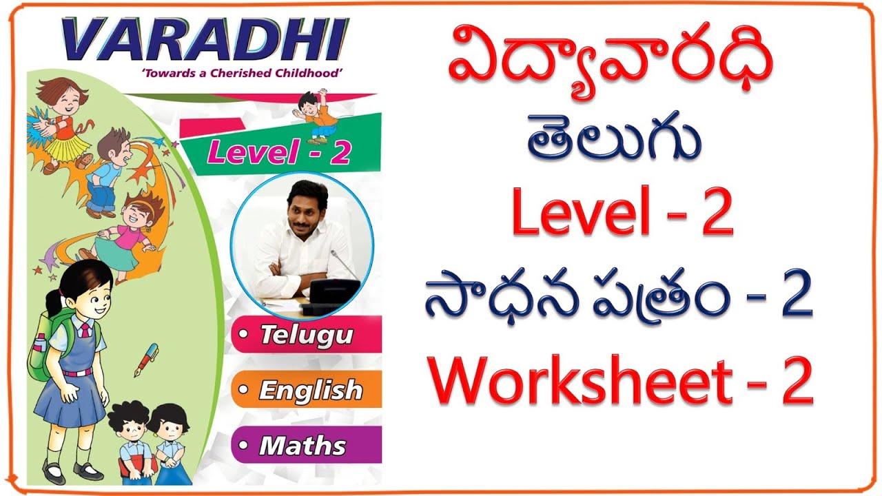 విద్యా వారధి, స్థాయి 2, తెలుగు, సాధన పత్రం 2, Vidya Varadhi, Telugu Subject, Level 2, Worksheet 2