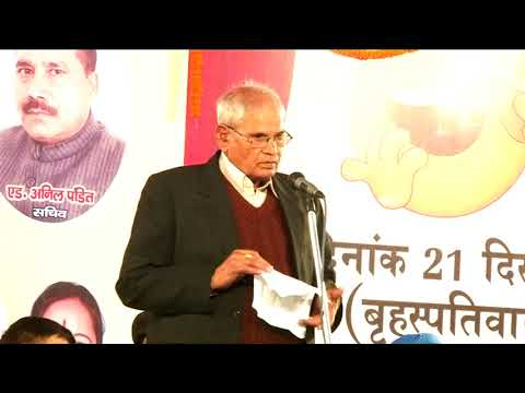 Bar Association 2017, Dehradun - Kavi Samelan - Part-2