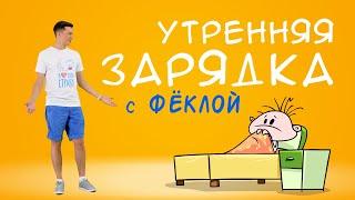 Фёкла: Утренняя зарядка для детей(анимация)
