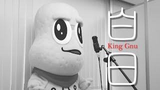 【歌ってみた】白日 - King Gnu【ゆるキャラグランプリ1位】