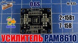 Модуль цифрового усилителя на основе PAM8610 2x15W 7-15V