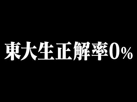 【東大生正解率0%】最強の超難問に挑戦!