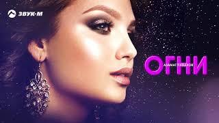 Download Азамат Пхешхов - Огни | Премьера трека 2019 Mp3 and Videos