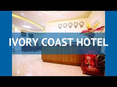 IVORY COAST HOTEL 2* Вьетнам Нячанг обзор – отель ИВОРИ КОСТ ХОТЕЛ 2* Нячанг видео обзор