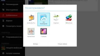 Как добавить видео на YouTube на планшете!