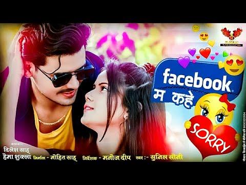 Facebook Ma Kahe Sorry l Dilesh Sahu l Hema l Sunil Soni l NMAHI FILMS Chattisgarh l HD Video Song