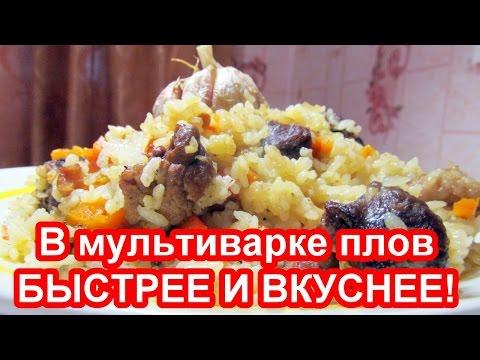 Плов из баранины - рецепт