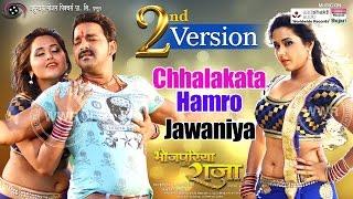 Chhalakata Hamro Jawaniya Version 2 - BHOJPURI HOT SONG | PAWAN SINGH, KAJAL RAGHWANI