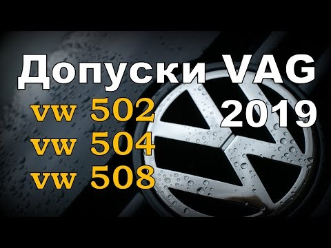 Skoda : Допуски VAG 2019 (самая свежая информация)