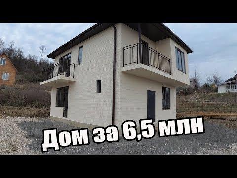 Частный дом за 6,5 млн с видом на горы / Недвижимость Сочи