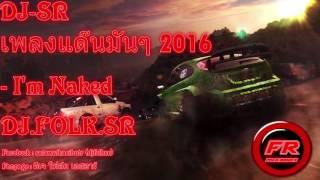 เพลงแดนซ์มันๆ2016 - I'm Naked - DJ FOLK SR