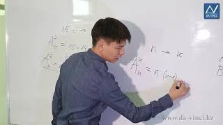 10 класс, 48 урок, Выбор нескольких элементов. Биномиальные коэффициенты